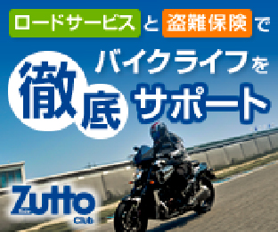 ZuttoRide Club バイク盗難保険・ロードサービス